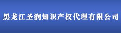 哈尔滨商标注册公司_黑龙江商标注册代理